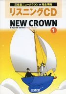 NEW CROWN ENGLISH SERIES New Edition 1 完全準拠 リスニングCD
