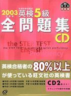英検5級全問題集CD 2003年度版