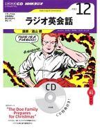 NHKラジオ ラジオ英会話 2012 12月号