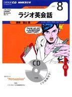 NHKラジオ ラジオ英会話 2012 8月号