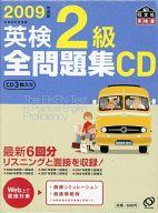 2009年度版 英検2級 過去6回全問題集CD