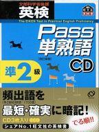 英検 Pass単熟語 準2級 CD 改訂新版