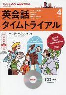 NHKラジオ 英会話タイムトライアル 2013 4月号