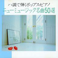 ランクB) ハ調で弾くポップス・ピアノ ニューミュージック名曲50選