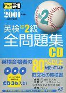 英検準2級全問題集CD 2001年度版