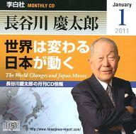 ランクB) 長谷川慶太郎 / 世界は変わる 日本が動く 2011年1月号