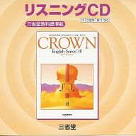 CROWN English Series II New Edition リスニングCD