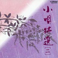 オムニバス / 小唄特選(二)