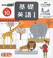 NHKラジオ 基礎英語 (1) 2006 10月号