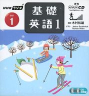 NHKラジオ 基礎英語 (1) 2007 1月号