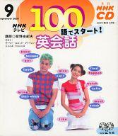 NHKテレビ 100語でスタート! 英会話 2003 9月号
