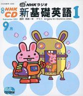 NHKラジオ 新基礎英語 1 2002 9月号