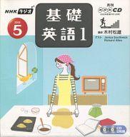 NHKラジオ 基礎英語1 2006 5月号