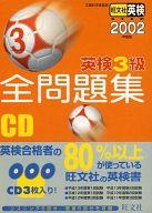 英検3級全問題集CD 2002年度版