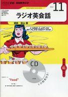 NHKラジオ ラジオ英会話 2012 11月号