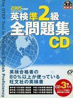 2005年度版 英検準2級全問題集CD