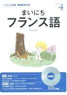 NHKラジオ まいにちフランス語 2013 4月号