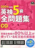 英検5級全問題集CD 2004年度版