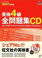英検4級全問題集CD 2007年度版