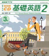 NHKラジオ 基礎英語2 2002 3月号