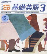 NHKラジオ 基礎英語3 2001 12月号