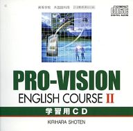 PRO-VISION ENGLISH COURSE II 学習用CD