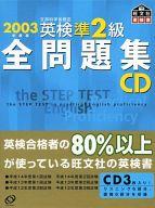 2003年度版 英検準2級全問題集CD