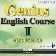 Genius English Course II 生徒用CD