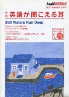 AsahiWeeklyリスニングCD 月刊 英語が聞こえる耳 2007.9