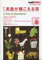 AsahiWeeklyリスニングCD 月刊 英語が聞こえる耳 2007.10