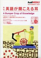 AsahiWeeklyリスニングCD 月刊 英語が聞こえる耳 2007.11