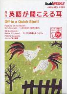 AsahiWeeklyリスニングCD 月刊 英語が聞こえる耳 2008.1