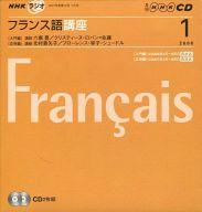 NHKラジオ フランス語講座 2008 1月号