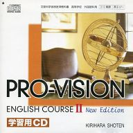 PRO-VISION ENGLISH COURSE(2) New Edition 学習用CD