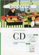 NHKラジオ まいにちドイツ語 2011 5月号
