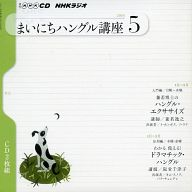 NHKラジオ まいにちハングル講座 2010 5月号