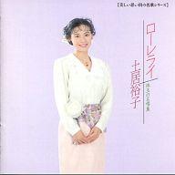土居裕子 / 美しい思い出の名歌シリーズ ローレライ 珠玉の名唱集