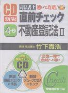 司法書士CD 聴いて攻略! 新版 直前チェック 4-(2) 不動産登記法II