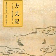 中西妙子(朗読) / 方丈記 -行く河の流れは絶えずして