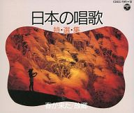 日本の唱歌特選集