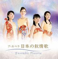アンサンブル・プラネタ / 決定盤!! ア・カペラ -日本の抒情歌-