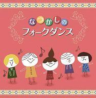 キャルベリー・フォークダンス・オーケストラ / 決定盤!! なつかしのフォークダンス ベスト