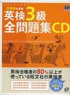 2006年度版 英検3級全問題集CD