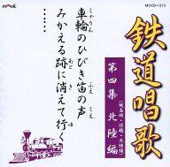 キド・ブラザーズ / 鉄道唱歌 第四集 北陸編