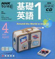 NHKラジオ 基礎英語1 2005 4月号