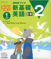 NHKラジオ 新基礎英語2 2005年1月