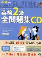 2008年度版 英検2級 過去6回 全問題集CD