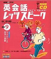 NHKラジオ 英会話レッツスピーク 2003年9月号