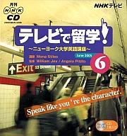 NHKテレビ テレビで留学! -ニューヨーク大学英語講座- 2005 6月号