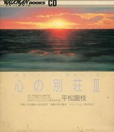 平松園枝 / 心の別荘 III